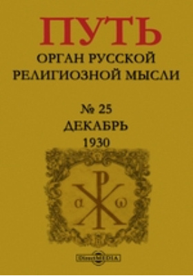 Путь. Орган русской религиозной мысли. 1930. № 25, Декабрь