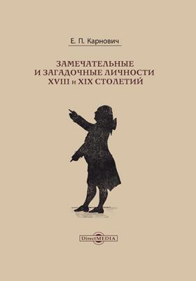 Замечательные и загадочные личности XVIII и XIX столетий: документально-художественная литература
