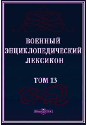 Военный энциклопедический лексикон. Т. 13