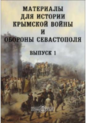 Материалы для истории Крымской войны и обороны Севастополя. Вып. 1