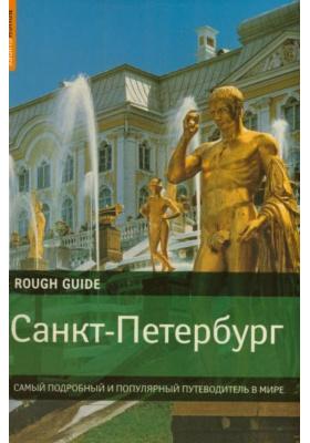 Санкт-Петербург = The Rough Guide to St Petersburg : 5-е издание