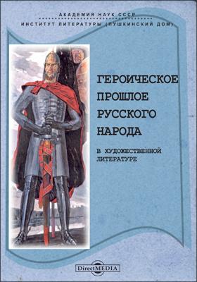 Героическое прошлое русского народа в художественной литературе: художественная литература