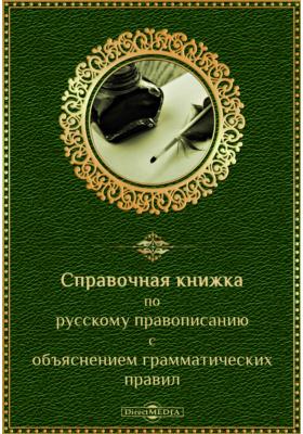 Справочная книжка по русскому правописанию с объяснением грамматических правил