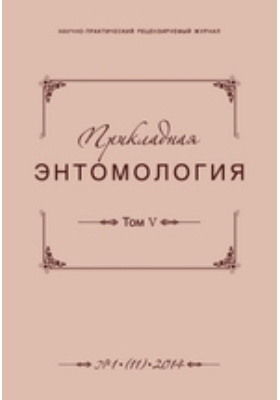 Прикладная энтомология: журнал. 2014. Т. V, № 1(11)