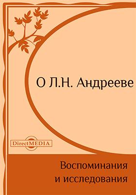 О Л. Н. Андрееве. Воспоминания и исследования