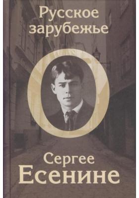 Русское зарубежье о Сергее Есенине