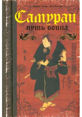 Самураи. Путь воина = Samurai. The Code of the Warrior