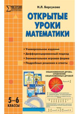 Открытые уроки математики. 5–6 классы