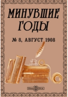 Минувшие годы: журнал. 1908. № 8. Август