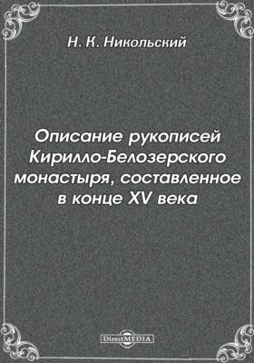 Описание рукописей Кирилло-Белозерского монастыря, составленное в конце XV века