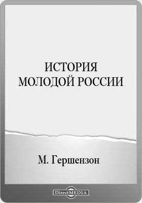 История молодой России: публицистика