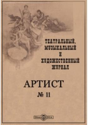 Артист. Театральный, музыкальный и художественный журнал. 1890. № 11
