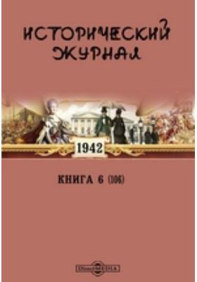 Исторический журнал: газета. Кн. 6 (106). 1942