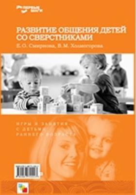 Развитие общения детей со сверстниками. Игры и занятия с детьми 1-3 лет
