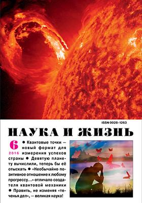 Наука и жизнь: ежемесячный научно-популярный журнал. 2016. № 6