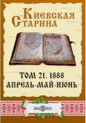 Киевская Старина: журнал. 1888. Т. 21, Апрель-май-июнь