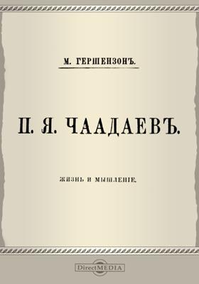 П.Я. Чаадаев. Жизнь и мышление