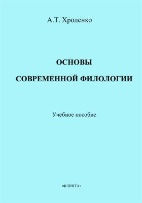Основы современной филологии: учебное пособие