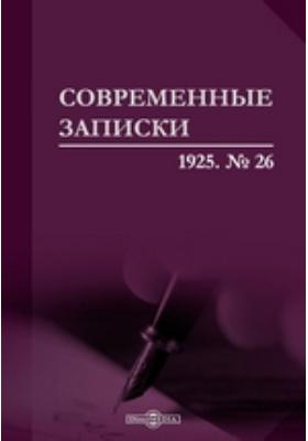 Современные записки. 1925. № 26