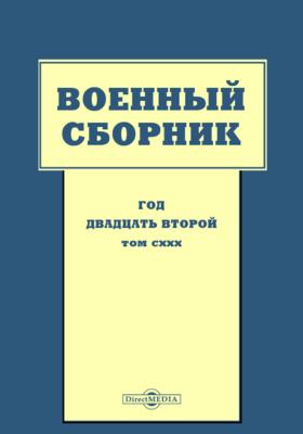 Военный сборник: журнал. 1879. Т. 130
