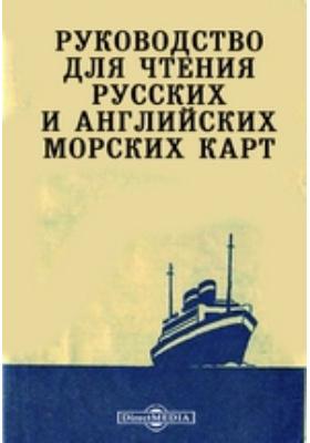 Руководство для чтения русских и английских морских карт: практическое пособие