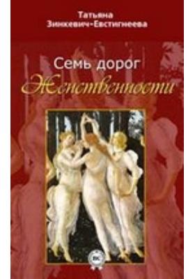 Семь дорог Женственности: научно-популярное издание