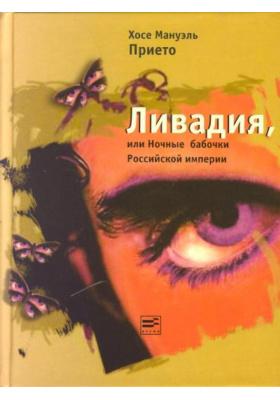Ливадия, или Ночные бабочки Российской империи : Роман