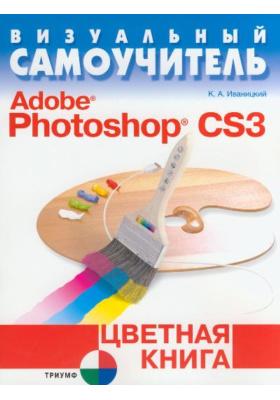 Визуальный самоучитель Adobe Photoshop CS3. Цветная книга