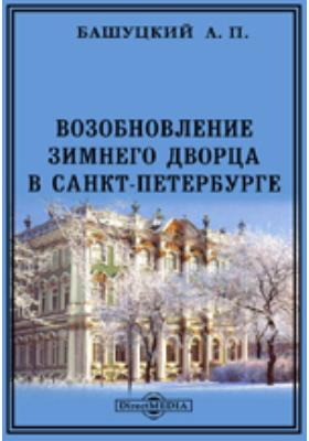 Возобновление Зимнего дворца в Санкт-Петербурге