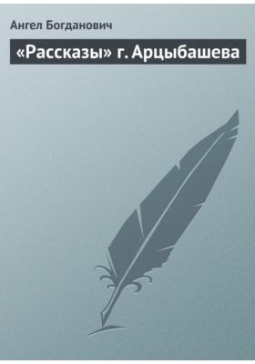 «Рассказы» г. Арцыбашева