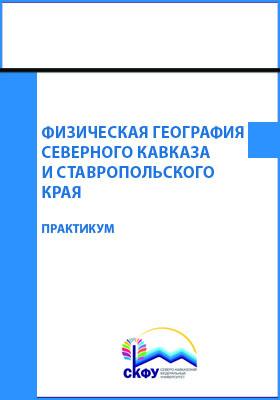 Физическая география Северного Кавказа и Ставропольского края: практикум