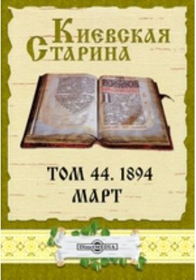 Киевская Старина: журнал. 1894. Т. 44, Март