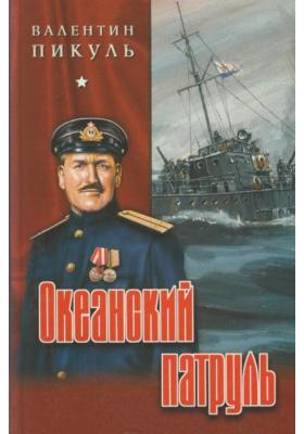 Океанский патруль. Книга 1 : Роман