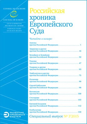 Российская хроника Европейского Суда. 2015. № 3
