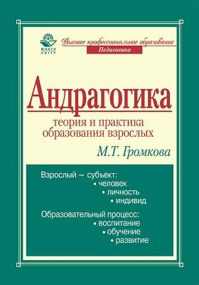 Андрагогика : теория и практика образования взрослых: учебное пособие