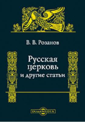 Русская церковь и другие статьи