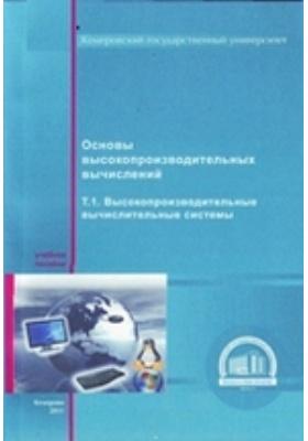 Основы высокопроизводительных вычислений: учебное пособие. Т. 1. Высокопроизводительные вычислительные системы