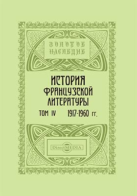 История французской литературы. Т. IV. 1917-1960 гг