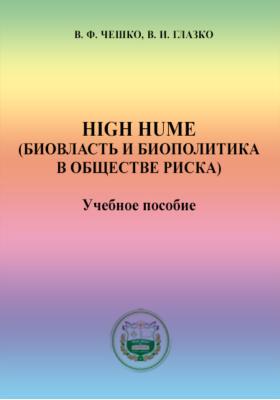 High Hume (Биовласть и биополитика в обществе риска): учебное пособие