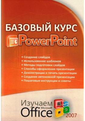 Базовый курс PowerPoint. Изучаем Microsoft Office : Практическое пособие