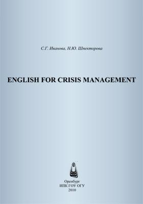 English for crisis management: учебное пособие
