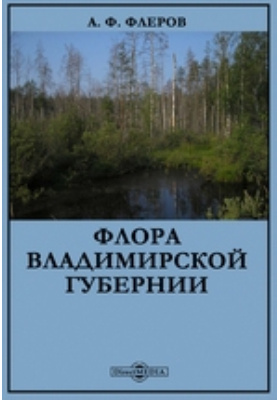 Флора Владимирской губернии