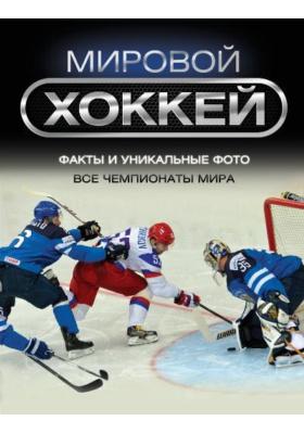 Мировой хоккей = Энциклопедия хоккея = Complete Hockey Records : Факты и уникальные фото. Все чемпионаты мира