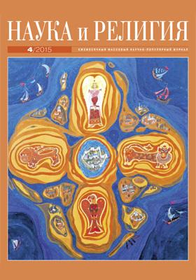 Наука и Религия: ежемесячный массовый научно-популярный журнал. 2015. № 4