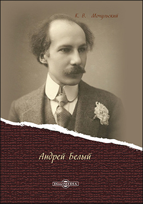 Андрей Белый: монография