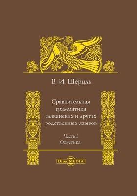 Сравнительная грамматика славянских и других родственных языков: монография, Ч. 1. Фонетика