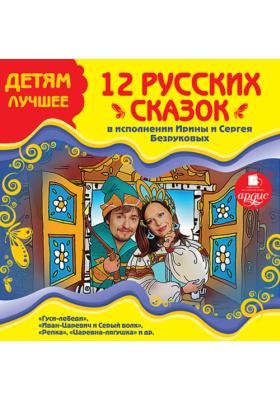 Детям лучшее. 12 русских сказок в исполнении Ирины и Сергея Безруковых