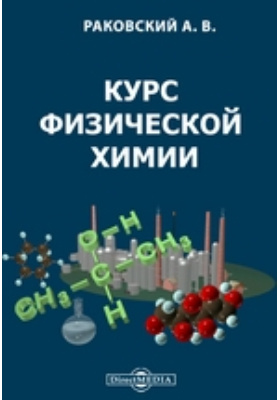 Курс физической химии