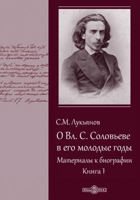 О Вл. С. Соловьеве в его молодые годы. Материалы к биографии. Кн. 1