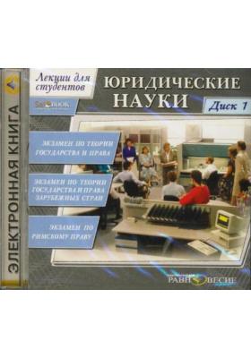 Юридические науки. Диск 1 : Лекции для студентов. Электронная книга